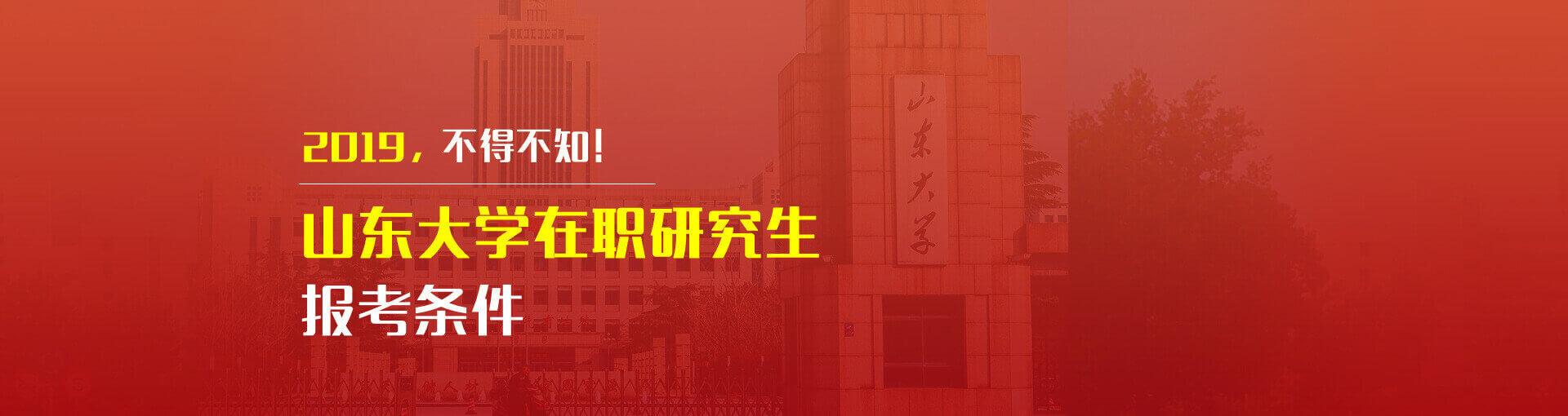 2019年山东大学在职研究生报考条件全面解读!