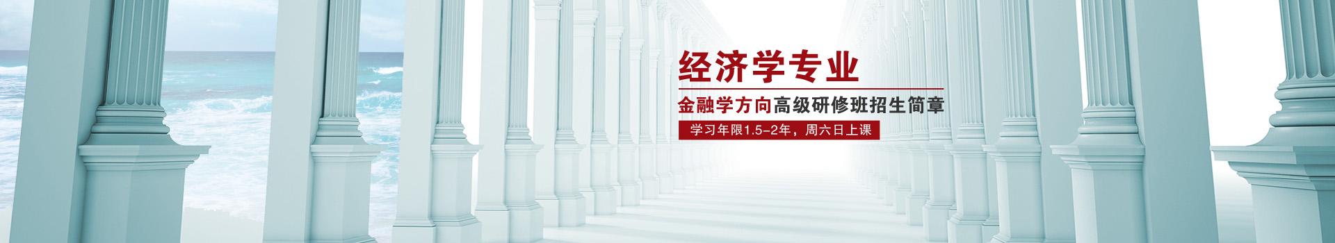 山东大学经济学专业(金融学方向)在职研究生招生简章