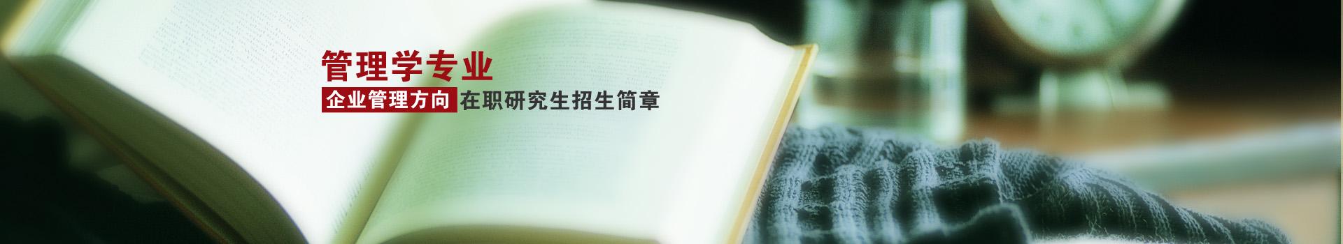 山东大学管理学专业(企业管理方向)在职研究生招生简章