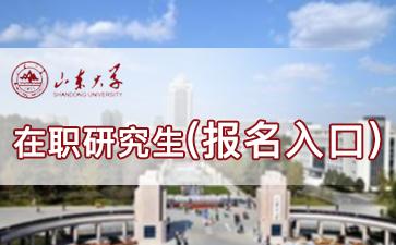 山东大学在职研究生报名入口