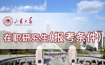 2017年山东大学在职研究生报考条件