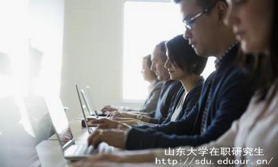 山东大学工商管理在职研究生招生信息