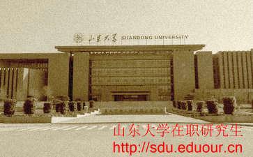山东大学在职研究生报名时间有限制吗?